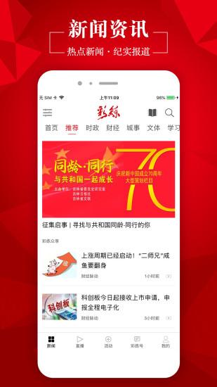 彩练新闻app v3.15.7 安卓版 图3