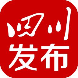 四川發布app