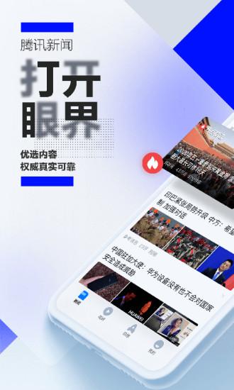 手机腾讯新闻客户端 v6.2.50 安卓版 图0