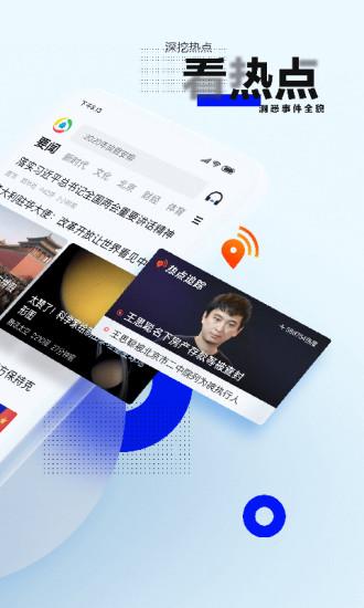 手机腾讯新闻客户端 v6.2.50 安卓版 图1