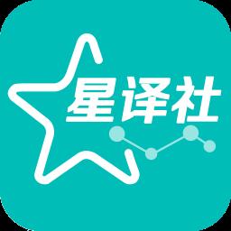 星译社app