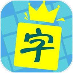 中文填字手游
