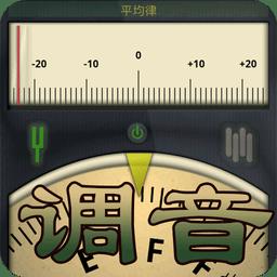 小熊调音器手机版