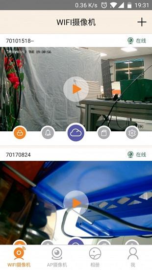 视界美app v4.2.0 安卓版 图3