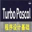 turbo pascal軟件