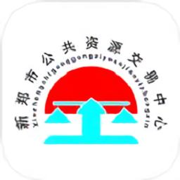 新�市公共�Y源交易中心app