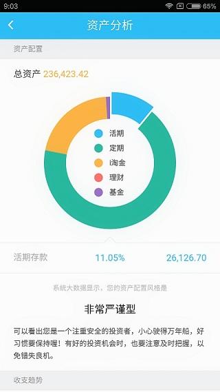 深圳农村商业银行最新版