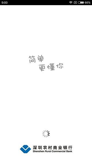 深圳农村商业银行app v7.0.7 安卓版 图2