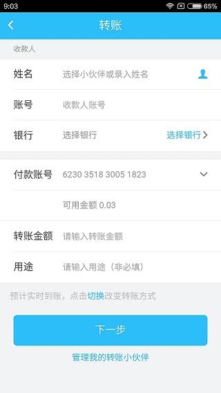 深圳农村商业银行app v7.0.7 安卓版 图1
