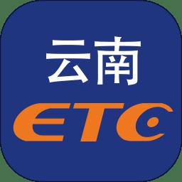 云南etc官方版