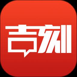 吉刻app
