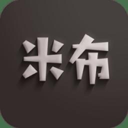米布app