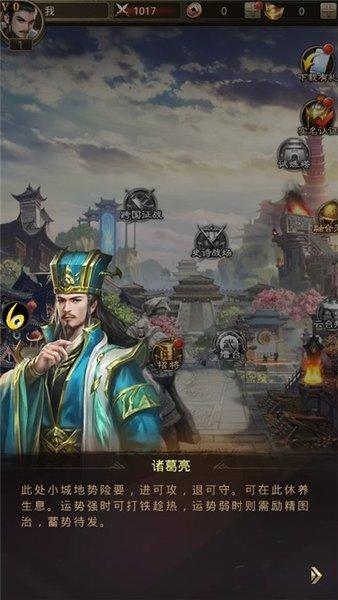新神魔三国手游 v1.002 安卓红包版 图1