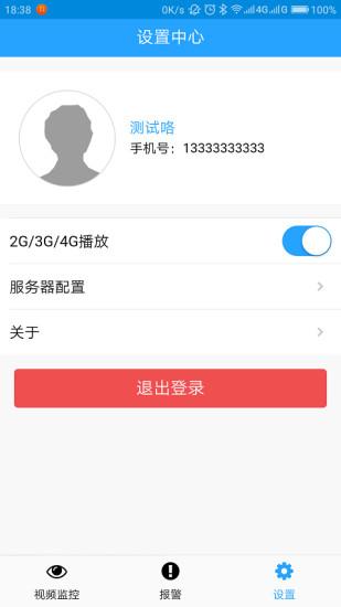 雪亮工程app v0.0.2 安卓版 图1