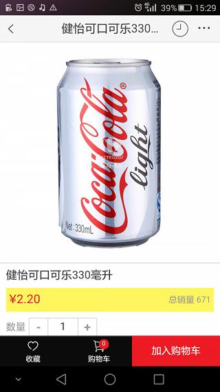 家乐福网上商城最新 v3.1.4 安卓版 图1