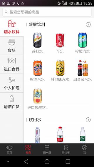家乐福网上商城最新 v3.1.4 安卓版 图2
