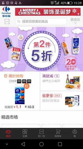 家乐福网上商城最新 v3.1.4 安卓版 图3