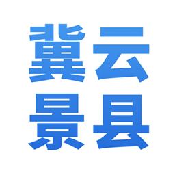 冀云景縣app