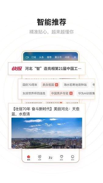 冀云app最新版
