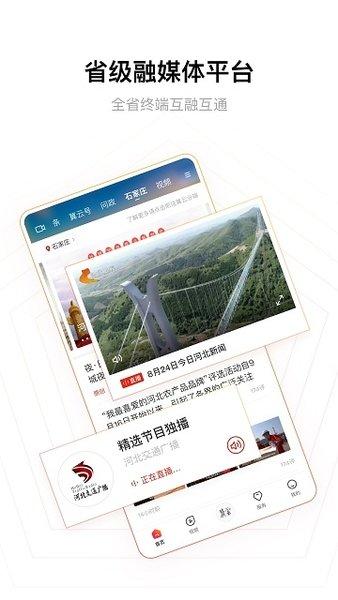 冀云app v2.4.2 安卓版 �D1