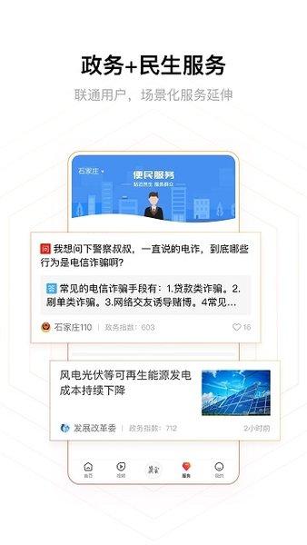 冀云app v2.4.2 安卓版 �D2