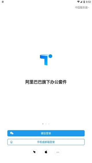 teambition�W�Papp v11.14.4 安卓版 �D3