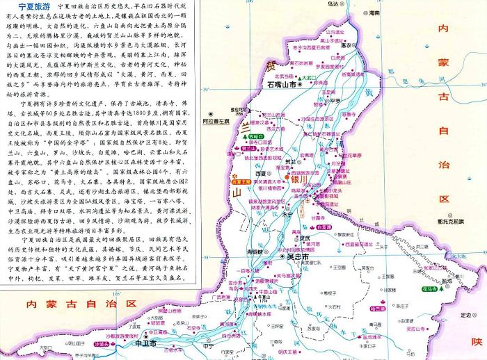 宁夏旅游地图高清版