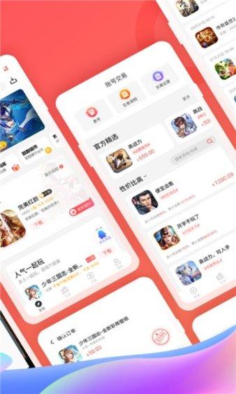 66手游尊享版苹果版 v4.4.0 iphone版 图0
