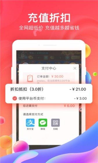 66手游尊享版苹果版 v4.4.0 iphone版 图1