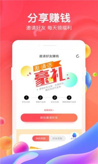 66手游尊享版苹果版 v4.4.0 iphone版 图2