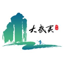 大武夷智慧游app