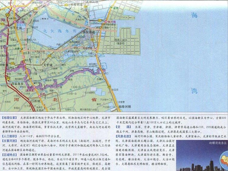 天津滨海新区地图全图