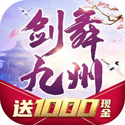 剑舞九州最新版 v1.3.7 安卓版