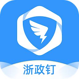 浙政钉app