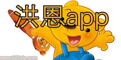 洪恩app