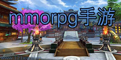 mmorpg手游推荐-mmorpg游戏排行榜-mmorpg手游下载