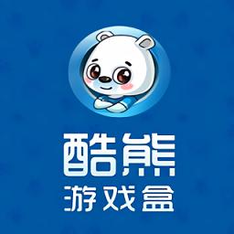 酷熊游戏盒app