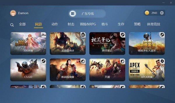 云中快游(中青宝云游戏平台) v1.0.2 电脑版 图0