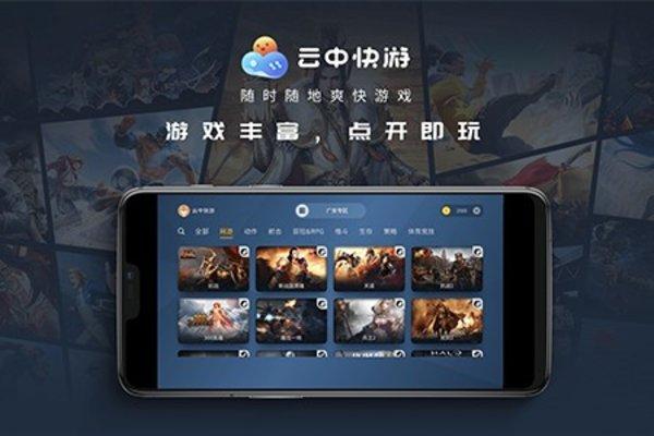 云中快游平台官方版