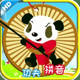 功夫拼音app
