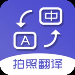 拍照翻译词典app