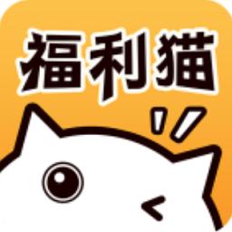 福利猫app