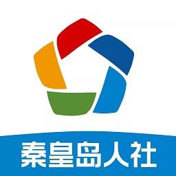 秦皇島人社app