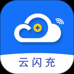 云閃充app