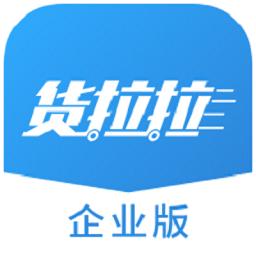 貨拉拉企業版app
