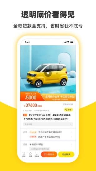 今日买车app下载