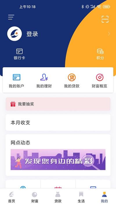洛阳银行手机银行 v3.1.4 安卓版 图2