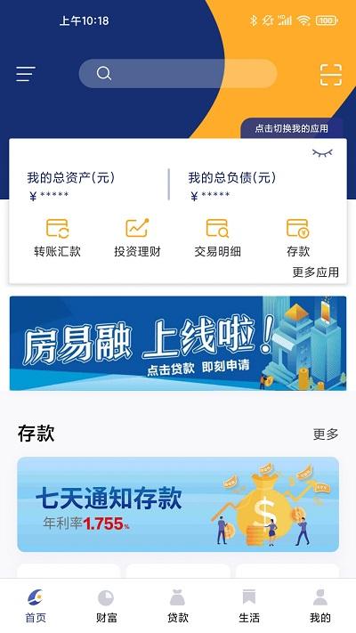 洛阳银行app下载