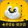 七彩云南诺享会官方版